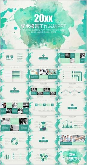 绿色水墨创意教育学术报告培训报告座谈交流PPT模板