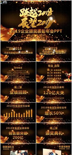 2019企业颁奖表彰年会年终庆典PPT模板23