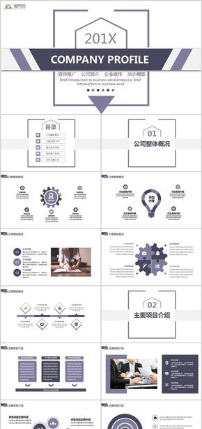 简约风宣传推广公司简介企业宣传动态PPT模版