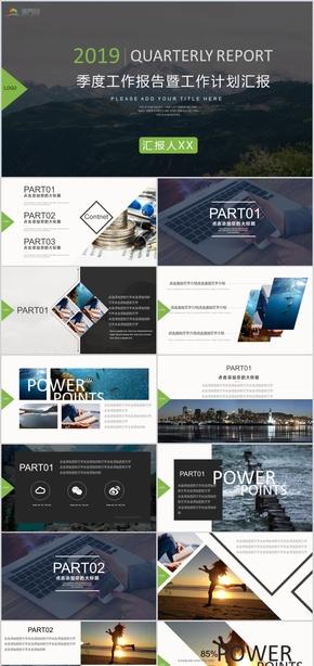 商务风季度工作报告暨工作计划汇报述职报告PPT模板