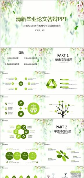 绿色严谨稳重毕业论文答辩工作计划学术报告通用ppt模板