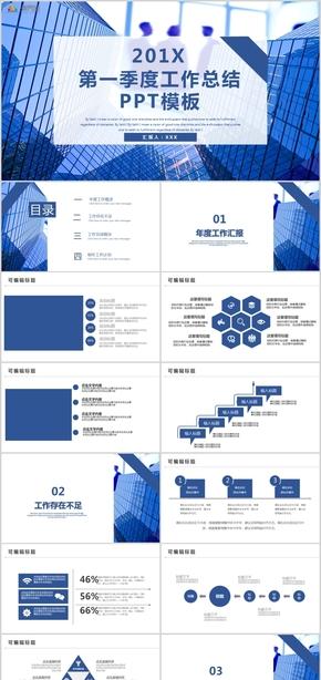 蓝色简约工作汇报工作总结季度报告季度总结PPT模板