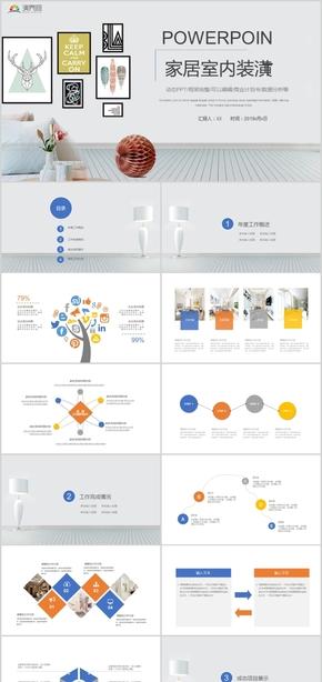 简约室内装潢家居工作总结商业计划数据分析ppt模板