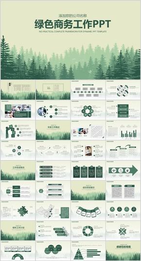綠色商務工作總結產品發布推廣PPT模板