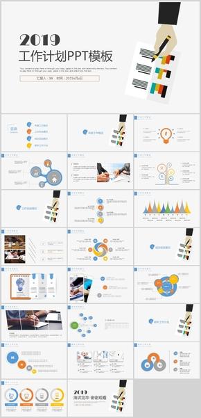 简约工作述职报告年度总结计划PPT模板