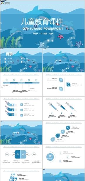 海洋卡通幼儿课件教学课件儿童教育老师说课幼儿教育培训PPT模板