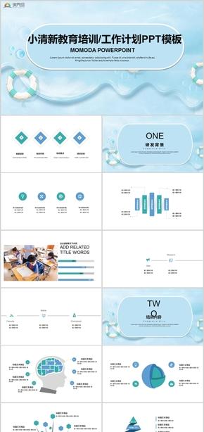 教育培训教育工作计划工作培训PPT模板