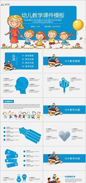 幼儿教学总结教学培训课件幼儿成长教育课件  教育讲座PPT模板
