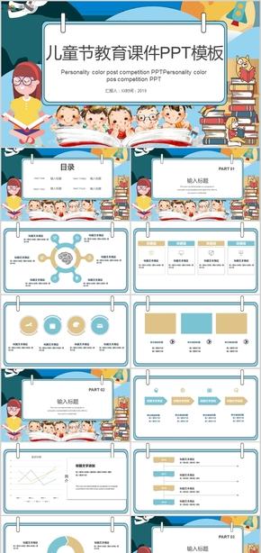教学课件儿童教育老师说课幼儿教育培训PPT模板06