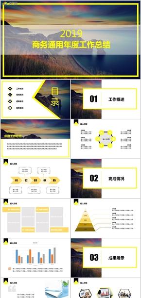 时尚黑黄色调商务通用年度总结方案PPT模板