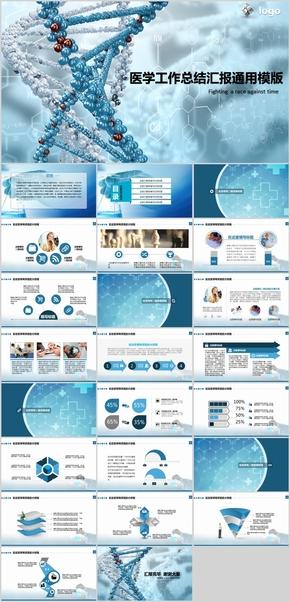 医院医疗医药代表蓝色大气工作总结汇报动态PPT模板