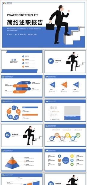 商务总结商务展示工作总结年终述职报告PPT模板