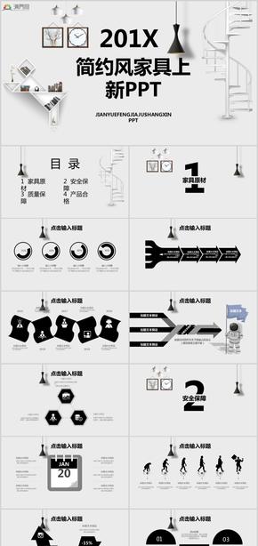 簡約風家具新產品發布新產品上市營銷策劃PPT模板