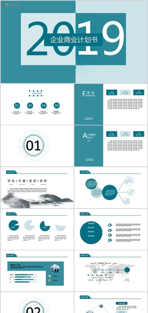 简约风格企业商业计划书产品介绍市场分析PPT模板