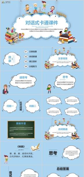 儿童卡通课件课文赏析幼儿成长教育课件 教育讲座PPT模板