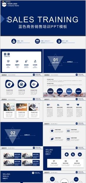 蓝色商务销售培训市场调研报告PPT模板