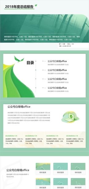 绿色小清新年度总结年度汇报PPT模板