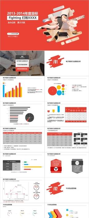 红色极简大气工作规划总结汇报真实项目案例PPT模板