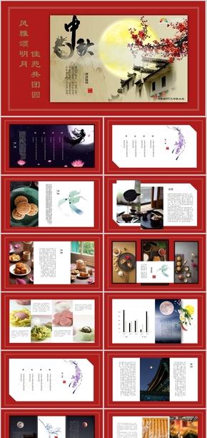 中秋節日紅色中國創意商務公司簡介月季年工作匯報計劃總結述職報告產品介紹PPT模板2019.9.15