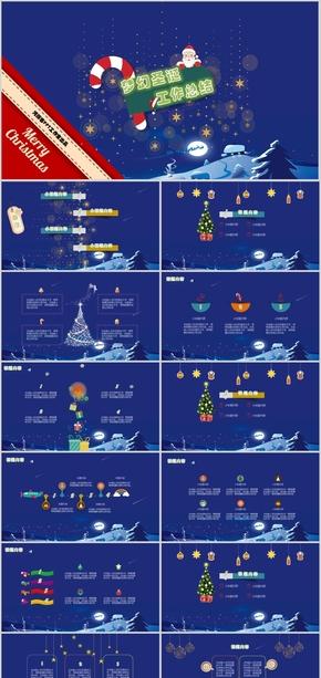 红蓝梦幻创意清新卡通月季年度圣诞工作汇报计划总结述职报告公司简介产品介绍PPT模板