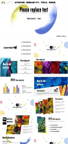 彩色羽毛创意杂志商务简约风月度季度年度工作总结工作汇报工作晋升公司宣传PPT模板