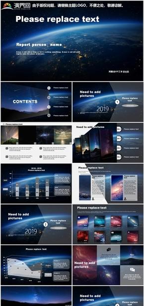 蓝黑星空创意月度季度年度工作总结汇报晋升述职公司宣传PPT模板