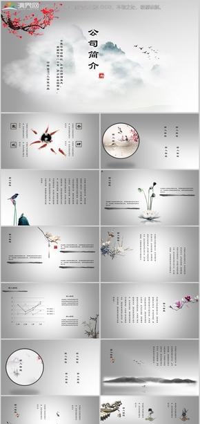 水墨中国风民族创意清新商务公司简介月季年工作汇报计划总结述职报告产品介绍PPT模板