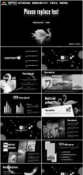 黑白灰天鹅创意杂志风商务风简约风月度季度年度工作总结工作汇报工作晋升公司宣传PPT模板