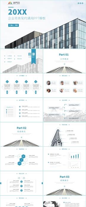 20XX年企业商务简约通用模板