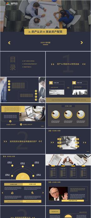 黄色金融商务风培训计划静态模板