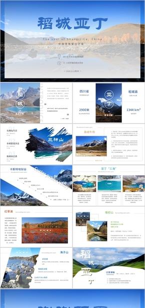 【林恩】蓝色清新稻城亚丁旅游介绍模板