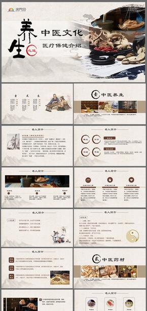 中医文化健康ppt