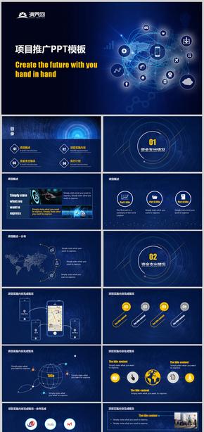 蓝色科技大数据项目推广ppt