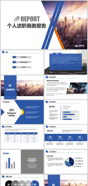 藍色個人述職商務報告