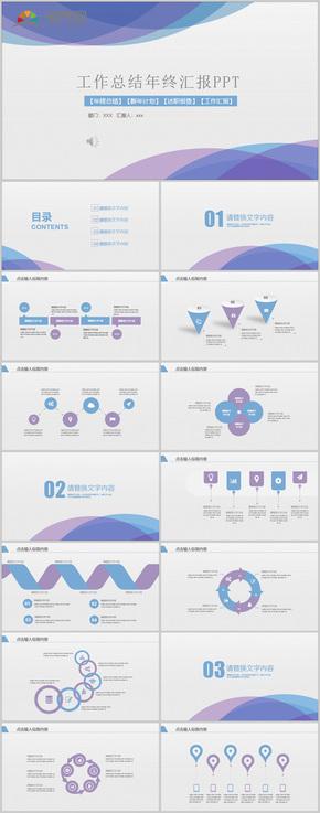 电子互联网科技工作总结年终汇报PPT