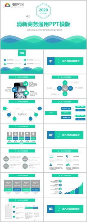 清新商务电子互联网科技通用PPT模版