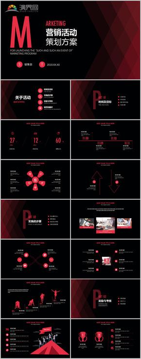 红色营销活动策划方案模板