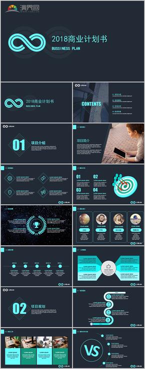 电子互联网科技蓝色高端商务计划PPT模板