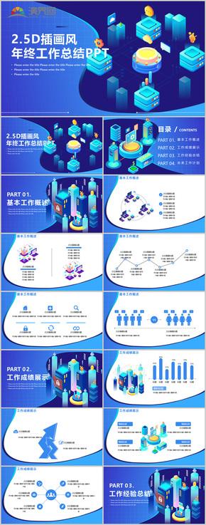 蓝色2.5D插画风年终工作总结PPT模板