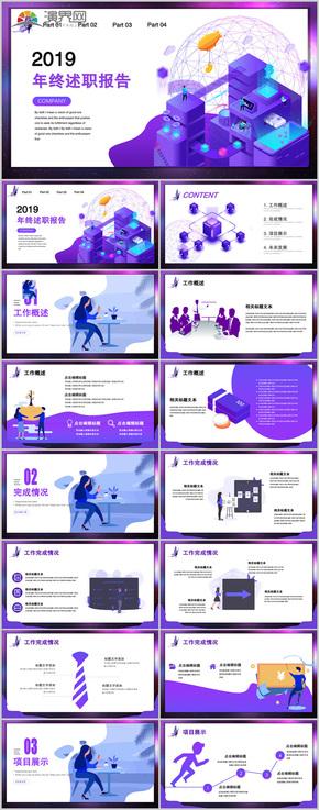 紫色插画风商务年终总结PPT模板