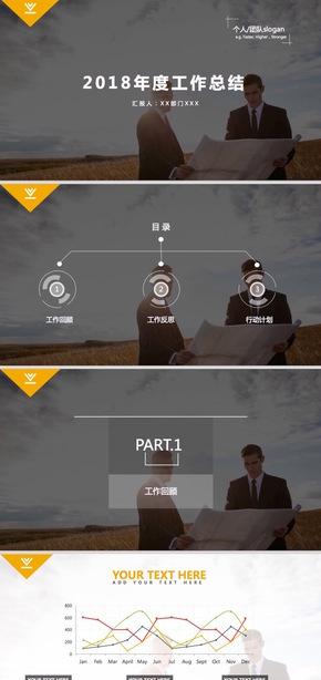 商务风格个人汇报/年终总结/项目汇报/项目计划