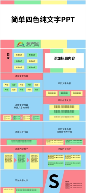红黄蓝绿便签色简单大气全文字型可多文字填充PPT模板