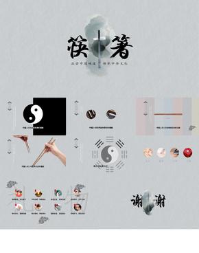 传统文化筷箸文化