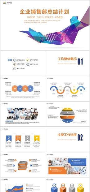 销售部总结计划年终汇报业绩展示PPT模板