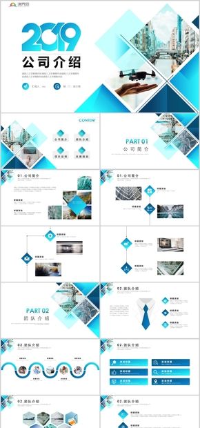 企业宣传公司简介策划PPT模板