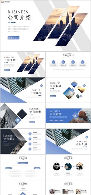 企业介绍公司规划宣传PPT模板