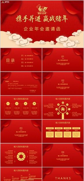 红色简约年会颁奖典礼企业年会邀请函PPT模板
