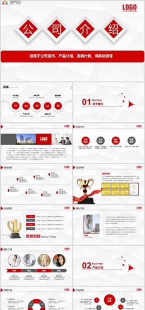 公司介绍宣传产品介绍商务融资PPT模板