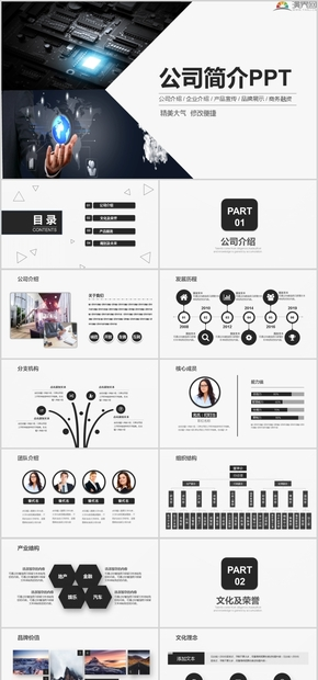公司介绍企业简介产品宣传PPT模板