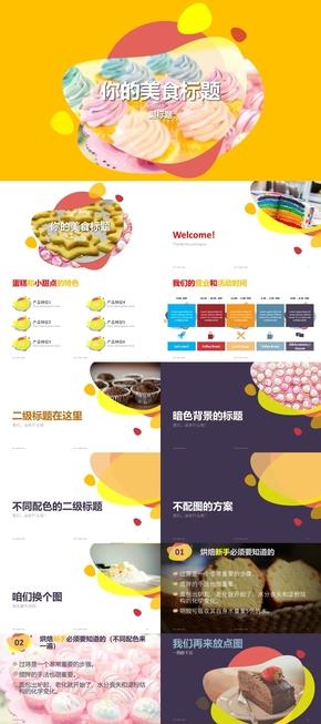 蛋糕主题清新简约产品介绍发布模板